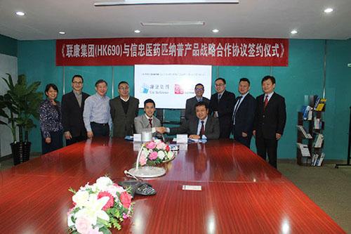 聯康集團與上海信忠醫藥簽訂匹納普產品全國推廣合作項目協議