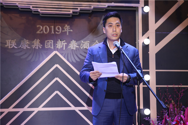 涅變 重生 騰飛—2019年聯康集團新春酒會