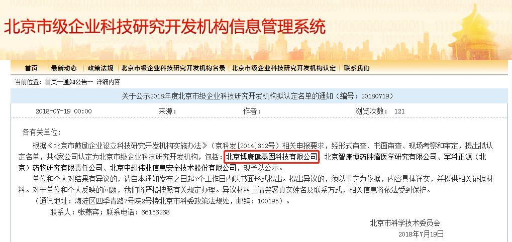北京博康健基因科技有限公司獲2018年度北京市級企業科技研究開發機構認定