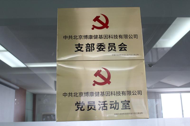 中共北京博康健基因科技有限公司《支部委員會》和《黨員活動室》掛牌