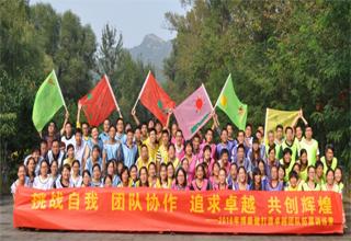 2016年9月22日至23日,北京博康健举行第五期素质拓展训练