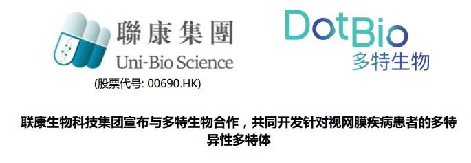 联康生物科技集团宣布与多特生物合作,共同开发针对视网膜疾病患者的多特体